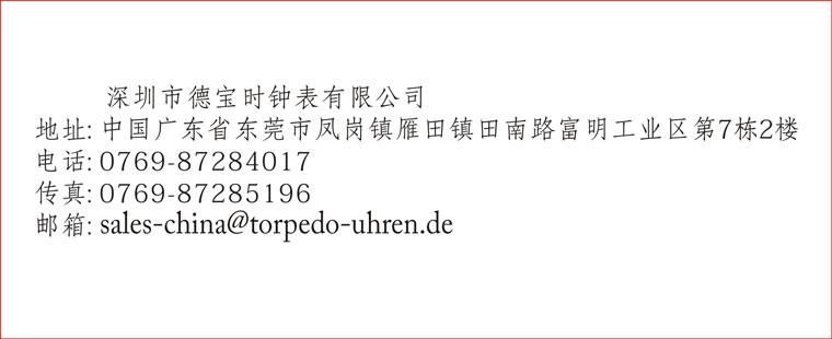 china-service-centre-address